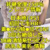【非健全度150% プレミア情報】日本橋(45) 初回で生HR!素●から騎●位でIN!3回も絶頂した18歳 清楚系セラピスト体験談!