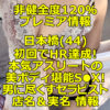 【移籍先】【非健全度120% プレミア情報】日本橋(44) 初回でHR!本気アスリートの美ボディ堪能S●X!男に尽くす20代前半セラピスト体験談!