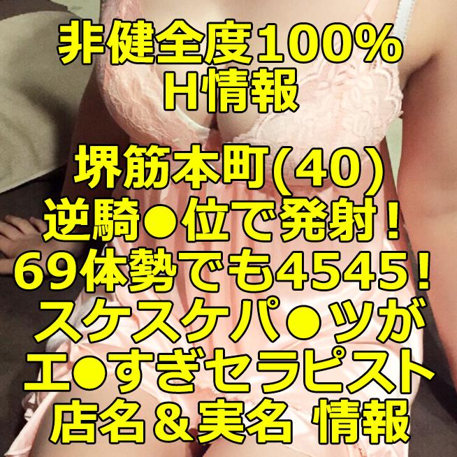【非健全度100% H情報】堺筋本町(40) 逆騎●位で発射!69体勢でも4545!スケスケパ●ツがエ●すぎセラピスト体験談!