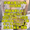 【非健全度120% HR情報】堺筋本町(41) 京橋の元NO.1!初回でHR!2回目以降は生!ハーフ系 ギャルセラピスト体験談!