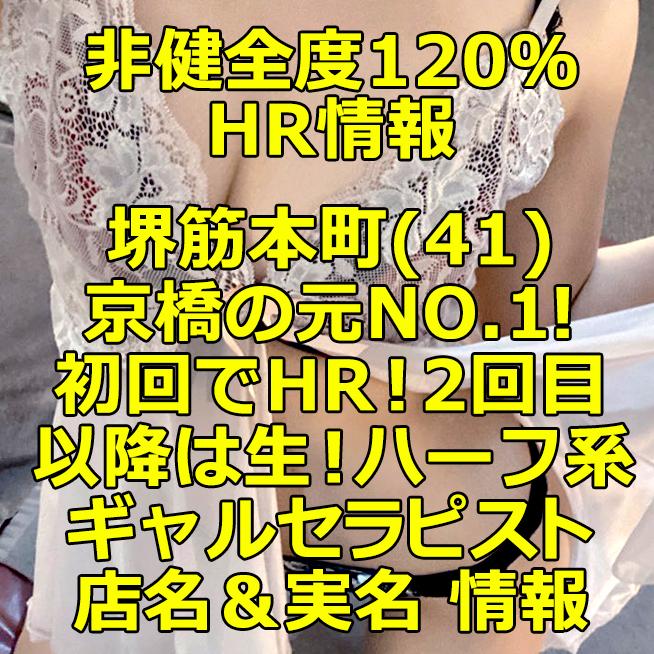 【追記】【非健全度120% HR情報】堺筋本町(41) 京橋の元NO.1!初回でHR!2回目以降は生!ハーフ系 ギャルセラピスト体験談!