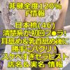 【非健全度120% F情報】日本橋(46) 清楚系が初回フ●ラ!耳舐め&乳首舐め後に勝手にパクリ!スケベすぎセラピスト体験談!