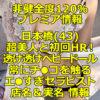 【追記】【非健全度120% プレミア情報】日本橋(43) 超美人と初回HR!透け透けベビードール着用!常にチ●コを触るエ●すぎセラピスト体験談!