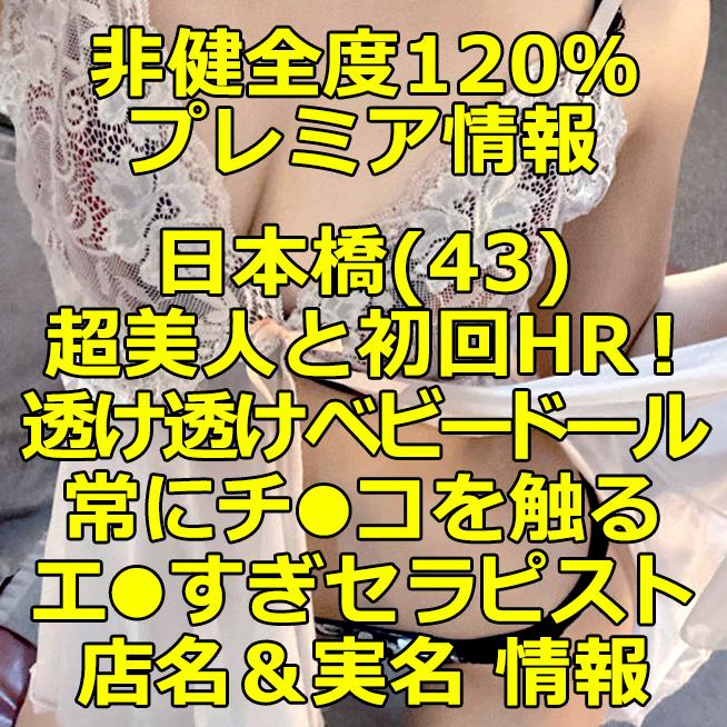 【移籍先】【非健全度120% プレミア情報】日本橋(43) 超美人と初回HR!透け透けベビードール着用!常にチ●コを触るエ●すぎセラピスト体験談!