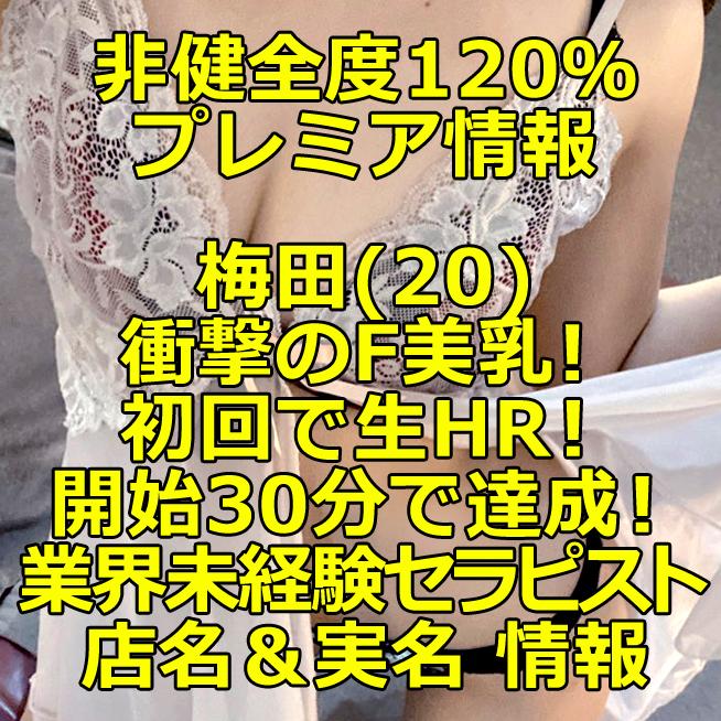 【非健全度120% プレミア情報】梅田(20) 衝撃のF美乳!初回で生HR!開始30分でHR達成!業界未経験20歳セラピスト体験談!