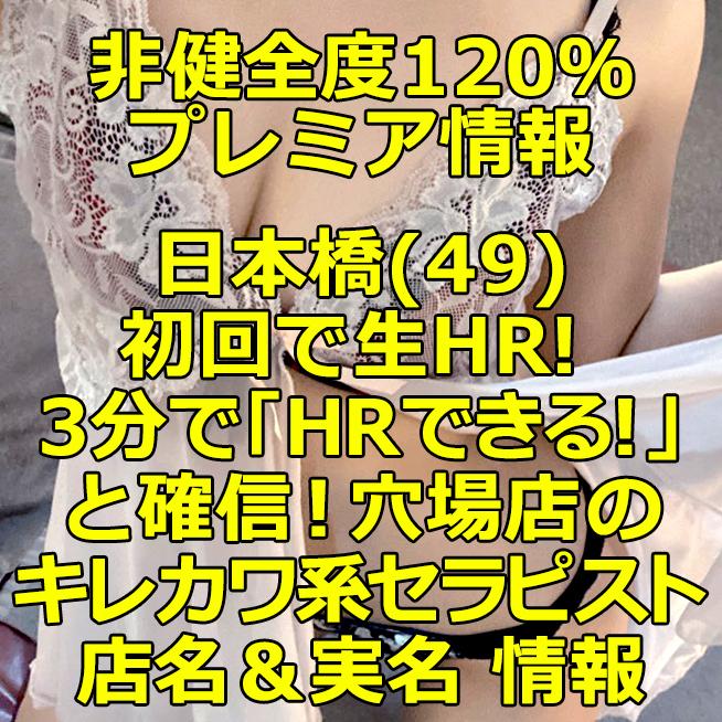 【追記】【非健全度120% プレミア情報】日本橋(49) 穴場店!初回で生HR!3分で「HRできる!」と確信したキレカワ系セラピスト体験談!