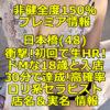 【非健全度150% プレミア情報】日本橋(48) 衝撃!初回で生HR!ドMな18歳と入店30分で達成!高確率なロリ系セラピスト体験談!