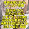 【追記】【非健全度150% プレミア情報】日本橋(50) 初回で生HR!エ●すぎて2回戦!超寛容&超甘えた妹感覚なSSS級セラピスト体験談!