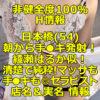 【非健全度100% H情報】日本橋(54) 朝から手●キ発射!綾瀬はるか似!清楚で純粋!マッサも手●キも絶品なセラピスト体験談!