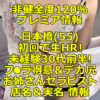 【非健全度120% プレミア情報】日本橋(55) 初回で生HR!未経験30代前半!フ●ラが得意&デカ尻がエ●いお姉さんセラピスト体験談!