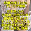 【非健全度120% プレミア情報】日本橋(56) 小悪魔!初回でHR!超敏感で即イキ!キスして誘ってくる悪戯好きSSS級セラピスト体験談!