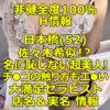 【非健全度100% H情報】日本橋(52) 佐々木希似!?名に恥じない超美人!チ●コの触り方もエ●い大満足セラピスト体験談!
