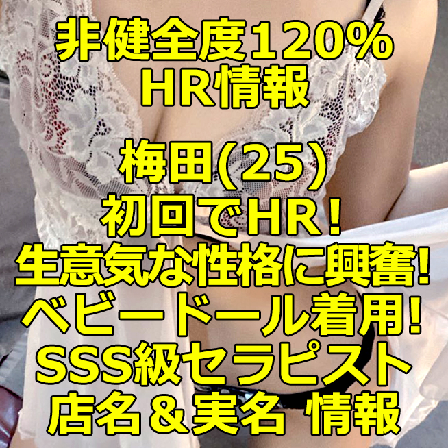 【非健全度120% HR情報】梅田(25) 初回でHR!生意気そうな性格に大興奮!ベビードール着用!SSS級セラピスト体験談!
