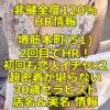 【非健全度120% HR情報】堺筋本町(51) 2回目でHR!初回も恋人イチャイチャ!超密着が堪らない30歳セラピスト体験談!