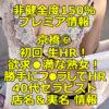 【追記】【非健全度150% プレミア情報】京橋⑥ 初回 生HR!欲求●満な熟女!美味しそうにフ●ラして勝手にHRする40代セラピスト体験談!