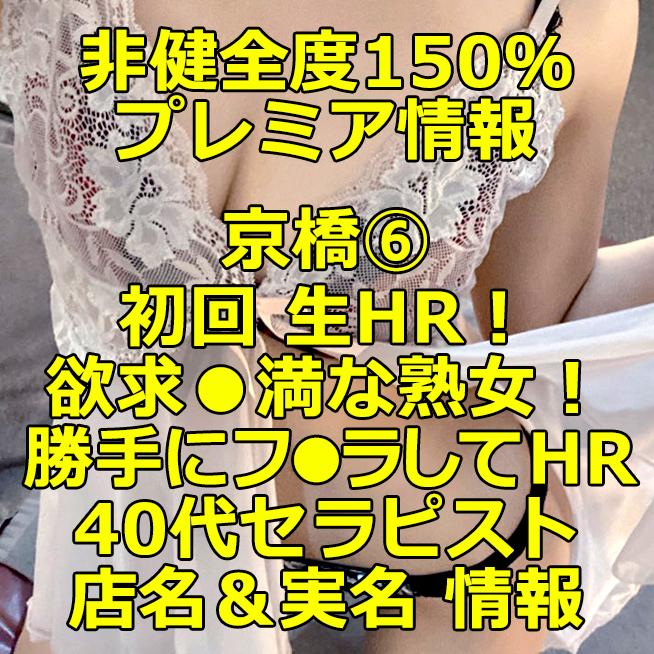 【非健全度150% プレミア情報】京橋⑥ 初回 生HR!欲求●満な熟女!美味しそうにフ●ラして勝手にHRする40代セラピスト体験談!