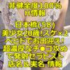 【非健全度100% H情報】日本橋(58) 美少女20歳!スケスケベビドでお出迎え!超濃厚なチ●コ攻めで発射セラピスト体験談!