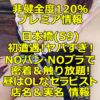 【追記】【非健全度120% プレミア情報】日本橋(59) 初遭遇!ヤバすぎ!NOパン・NOブラで密着&触り放題!昼はOLなセラピスト体験談!