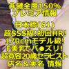 【追記】【非健全度150% プレミア情報】日本橋(61) 超SSS級!初回HR!170cmモデル級!F美乳でパ●ズリOKな超寛容20歳セラピスト体験談!