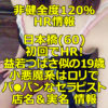 【追記】【非健全度120% HR情報】日本橋(60) 初回でHR!益若つばさ似の19歳! 小悪魔系はロリな妹系でパ●パンなセラピスト体験談!