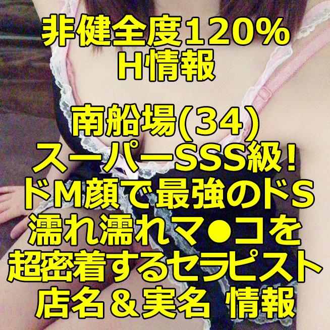 【非健全度120% H情報】南船場(34) スーパーSSS級!ドM顔なのに最強のドS!濡れ濡れマ●コを超密着するセラピスト体験談!