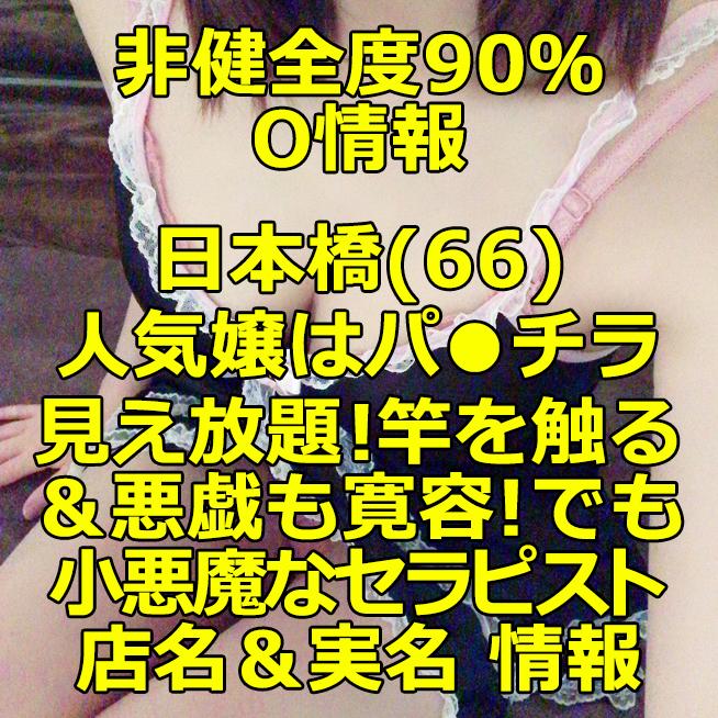 【非健全度90% O情報】日本橋(66) 人気嬢はパ●チラ見え放題!竿を触る&悪戯も寛容!でも自家発だった小悪魔セラピスト体験談