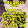 【非健全度100% H情報】日本橋(63) 新店!水着で施術!過激な衣装が選べる!手●キ確定!地下アイドル系セラピスト体験談!