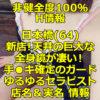 【非健全度100% H情報】日本橋(64) 新店!天井の巨大な全身鏡が凄い!手●キ確定のガードゆるゆる寛容ギャル系セラピスト体験談