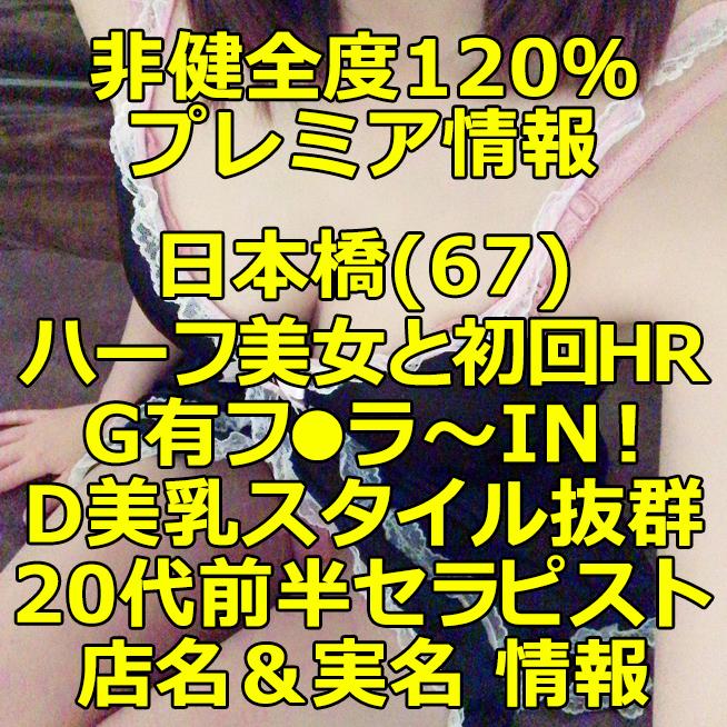 【非健全度120% プレミア情報】日本橋(67) ハーフ美女と初回HR!G有フ●ラ~IN!D美乳スタイル抜群20代前半セラピスト体験談!