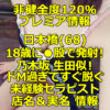 【非健全度120% プレミア情報】日本橋(68) 18歳に●股で発射!乃木坂 生田似の清楚系!ドM過ぎてすぐ脱ぐ未経験セラピスト体験談