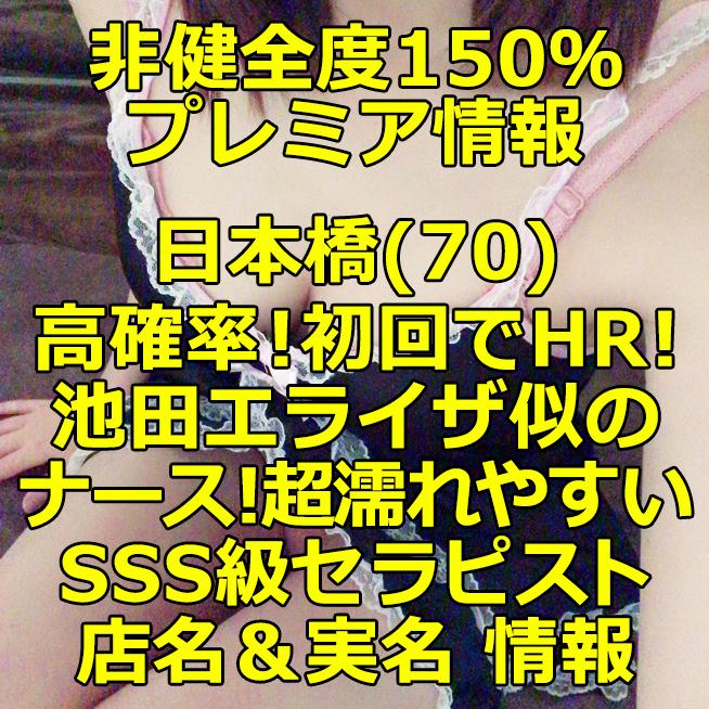 【非健全度150% プレミア情報】日本橋(70) 高確率!初回でHR!池田エライザ似の元ナース!超濡れやすいSSS級20歳セラピスト体験談