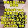 【非健全度100% H情報】堺筋本町(64) 清楚系で超ドS!イチャイチャしながら乳首とチ●コをずっと触るOL系セラピスト体験談