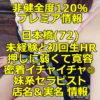 【非健全度120% プレミア情報】日本橋(72) 未経験と初回生HR!押しに弱くて寛容!密着イチャイチャ◎な妹系セラピスト体験談!