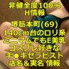 【非健全度100% H情報】堺筋本町(69) 140cm台のロリ系!ミニマムでもE美乳!コスプレ好きな手●キ確定セラピスト体験談
