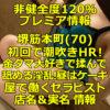 【健全度100%情報】堺筋本町(71) 期待しすぎて失敗!加工が凄くて…さらにド健全!久しぶりに萎えたセラピスト体験談!