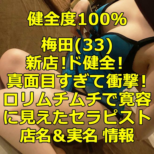 【健全度100%情報】梅田(33) 新店!ド健全!真面目すぎて逆に衝撃!ロリ&ムチムチで超寛容に見えたセラピスト体験談!