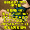 【非健全度120% HR情報】南船場(46) 素人系と初回HR!見た目とエ●さのギャップが凄い!リピ率が高い20代後半セラピスト体験談