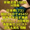 【非健全度100% H情報】日本橋(73) 開始20分で4545!喘ぎ声を出す施術がヤバい!2回も発射した清楚系セラピスト体験談!