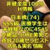 【非健全度100% H情報】日本橋(74) SSS級 医療学生は未経験なのに4545が絶品!小柄E美乳で寛容20歳セラピスト体験談!