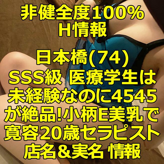 【移籍先】【非健全度100% H情報】日本橋(74) SSS級 医療学生は未経験なのに4545が絶品!小柄E美乳で寛容20歳セラピスト体験談!