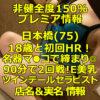 【非健全度150% プレミア情報】日本橋(75) 18歳と初回HR!名器マ●コで締まり◎!90分で2回戦!E美乳ツインテールセラピスト体験談!