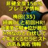 【非健全度150% プレミア情報】梅田(35) 綺麗OLと初回HR!D美乳で騎●位が最高!「ドMなの」と白状してイキまくるセラピスト体験談!