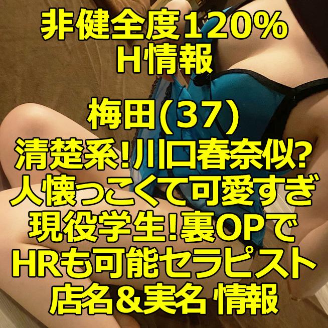 【非健全度120% H情報】梅田(37) 清楚系!川口春奈似?人懐っこくて可愛すぎる現役学生!裏OPでHRも可能なセラピスト体験談!