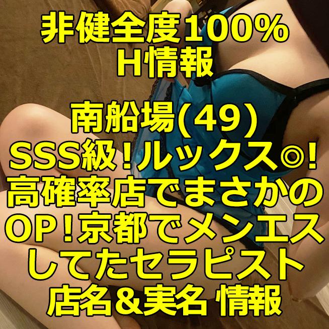 【非健全度100% H情報】南船場(49) SSS級!ルックス◎!あの高確率店でまさかのOP!京都でメンエスしてたセラピスト体験談!