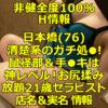 【非健全度100% H情報】日本橋(76) 清楚系のガチ処●!でも鼠径部&手●キは神レベル!お尻揉み放題の21歳セラピスト体験談!
