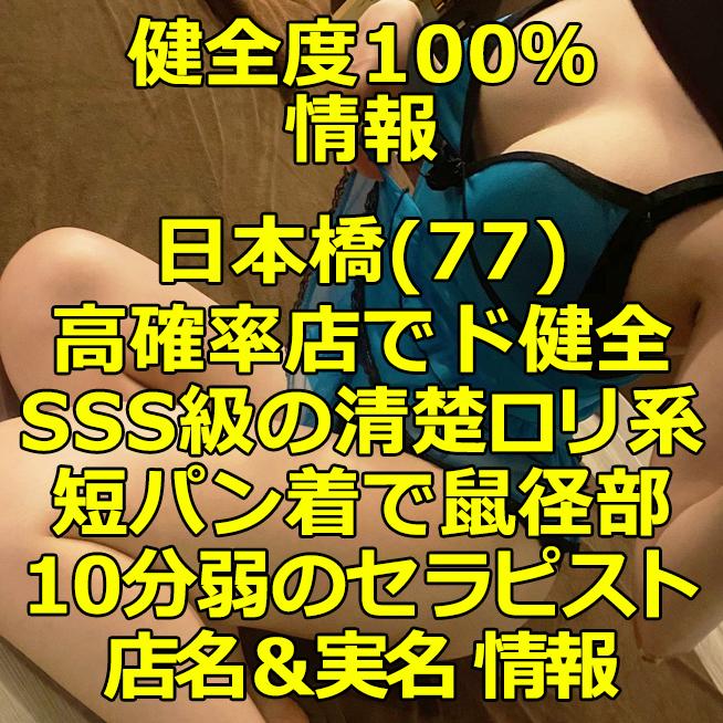 【健全度100%情報】日本橋(77) 過剰高確率店でド健全!SSS級の清楚ロリ系!短パン着で鼠径部10分弱のセラピスト体験談!