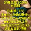 【非健全度100% H情報】日本橋(78) 手●キに自信の奉仕◎!ワカメちゃんな超ドM!●●の日以外ならHRできた?セラピスト体験談!