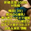 【非健全度100% H情報】梅田(39) 驚愕のG爆乳!透け透けベビドで堪能!いきなり4545確定のドS女子アナ系セラピスト体験談!