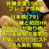 【非健全度150% プレミア情報】日本橋(79) キャバ嬢と初回HR!寛容だけが取り柄と言う未経験!E美乳の専務お気に入りセラピスト体験談!