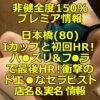 【追記】【非健全度150% プレミア情報】日本橋(80) Iカップと初回HR!爆乳パ●ズリ&絶品フ●ラで最後HR!衝撃のドエ●なセラピスト体験談!